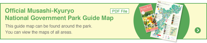 Official Musashi-Kyuryo National Government Park Guide Map [PDF FILE]: This guide map can be found around the park. You can view the maps of all areas.