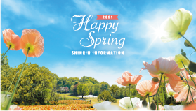『Happy Spring SHINRIN INFORMATION 2021』のご案内