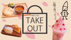 『PARK CAFE TAKE OUTメニュー』を配布しています